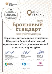 Бронзовый сертифика
