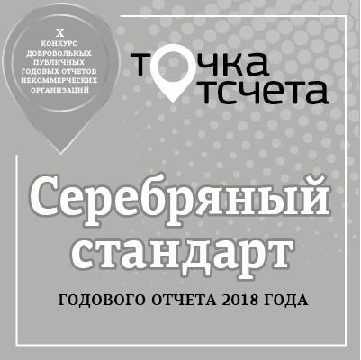 Обложка к отчету 2018 года